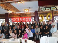 505集团在西雅图举行公司成立三十周年座谈会