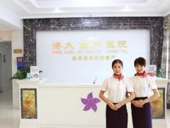 石家庄港大妇产医院是正规医院吗?安心就诊,舒心体验,放心消费!