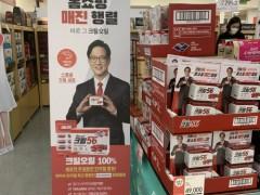 韩国三大健康食品掀起史无前例的食品大战,PSS磷虾油成为热点话题