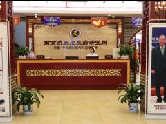 南京肤康皮肤研究所是正规医院吗?专科专病专治,患者信赖