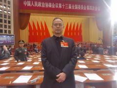 董瑞委员:全国政协十三届四次会议履职圆满!